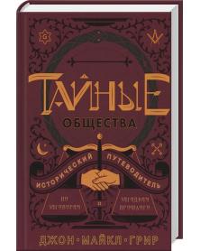 Tajnye obstchestwa:istoritscheskij putewoditel po sagoworam