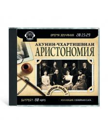 Akunin Boris - Semeynyiy albom 1. Aristonomiya
