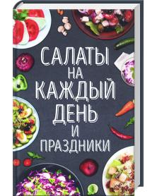 Salaty na kazhdyĭ den′ i prazdniki