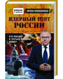 Jadernyj stchit rossii. kto pobedit w tretej mirowoj wojne?
