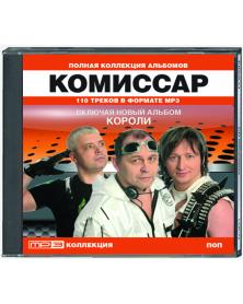 """Komissar - polnaja kollekcija albomov vkl. """"Koroli"""""""