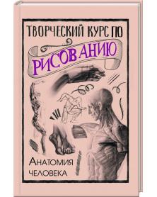 Twortscheskij kurs po risowaniju. anatomija tscheloweka