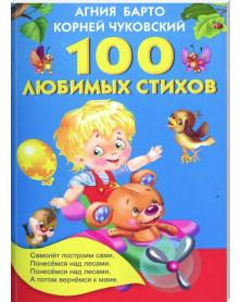 100 любимых стихов. Книжка в кармашек.