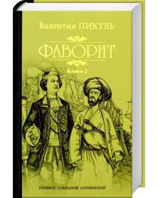 Faworit.kn.2.ego tawrida