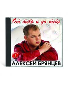 """Bryantsev Aleksey """"Ot tebya i do tebya"""", CD"""