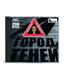 Gorod teney - shanson v dorogu - 200 pesen