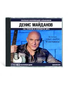 """Денис Майданов - полная колл. альб. вкл. """"Я остаюсь"""" 2021"""